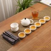 白瓷茶具套裝家用簡約整套陶瓷泡茶壺蓋碗茶杯【繁星小鎮】