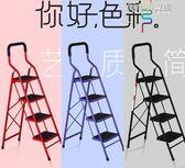 鋼管梯家用梯子防滑踏板人字梯折疊梯YYJ 育心小賣館