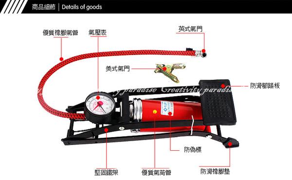 【高壓打氣機中號】單筒輪胎腳踩充氣泵 腳踏式打氣泵 自行車機車充氣床籃球游泳圈充氣機