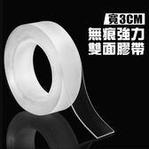 無痕奈米膠帶 神奇萬用膠 黑科技強力壓克力膠帶 雙面可水洗重複使用(V50-2388)