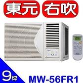 《全省含標準安裝》東元【MW56FR1】定頻窗型冷氣9坪右吹 優質家電