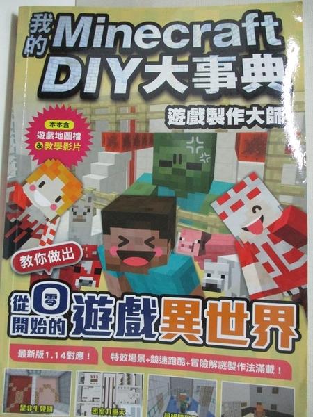 【書寶二手書T1/科學_HXI】我的Minecraft DIY大事典:遊戲製作大師 教你做出從零開始…