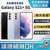 【創宇通訊│福利品】滿4千贈好禮 9成新上保固6個月 SAMSUNG Galaxy S21+ 5G手機 8G+256GB 開發票