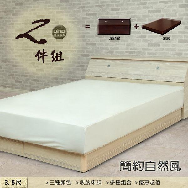 【UHO】DA 簡約自然風3.5尺單人二件組 (床頭箱+床底) 免運送費用