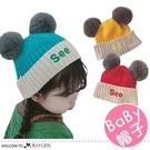 兒童雙毛球保暖拼色針織帽 護耳帽