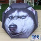 雨傘創意搞怪折傘晴雨兩用簡約折疊雨傘【英賽德3C數碼館】