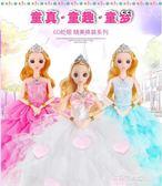 芭比娃娃-依甜芭比洋娃娃套裝超大禮盒女孩公主兒童玩具夢想豪宅大號單個布 多麗絲