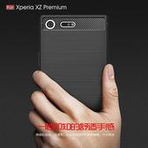 Sony XZ Premium 手髮絲紋 碳纖維 防摔手機軟殼 矽膠手機殼 磨砂霧面 防撞 拉絲軟殼 全包邊手機殼