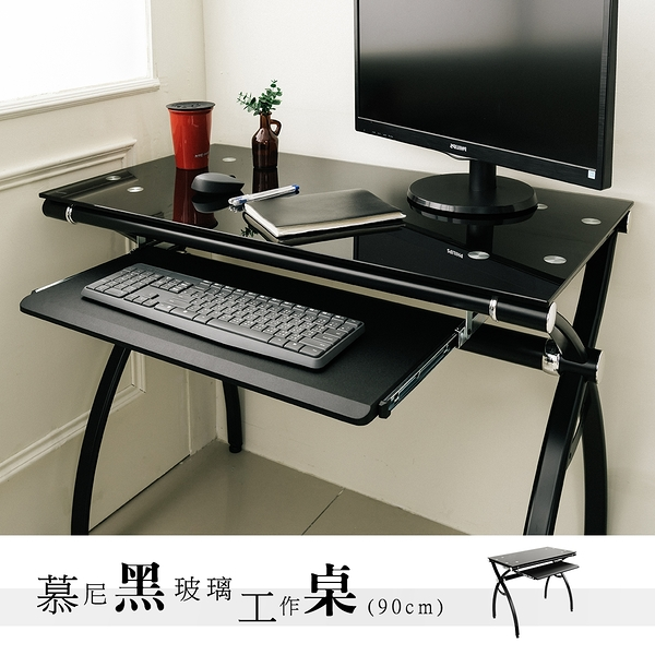 辦公桌/會議桌/書桌 慕尼黑8mm強化玻璃電腦桌【有鍵盤架】 dayneeds