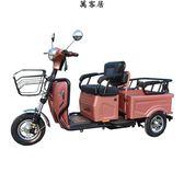 G36電動三輪車老年人殘疾人購物車大功率山區爬坡載人拉貨三輪車 萬客城
