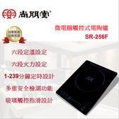 【尚朋堂】 觸控式變頻電陶爐 (SR-256F) 微電腦觸控式電陶爐 免運費 下訂前請先詢問是否有貨