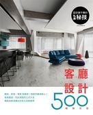 設計師不傳的私房祕技:客廳設計500(暢銷改版)