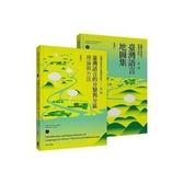 臺灣社會語言地理學研究套書(臺灣語言的分類與分區I+臺灣語言地圖集II)(共2冊
