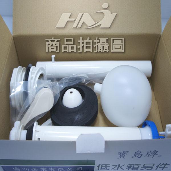 【台灣製造】 寶島牌 全套 - 噴射式 低水箱另件 / 馬桶水箱零件 / 噴射式水箱進水器//省水配備