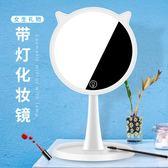 LED充電化妝鏡帶燈梳妝台燈鏡子公主鏡台式補光宿舍(免運)