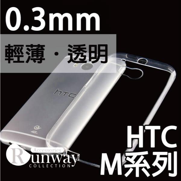 【R】透明 0.3mm TPU 軟殼 保護殼 手機殼 HTC M系列 m8 m8 mini m7 保護套 透明殼 殼