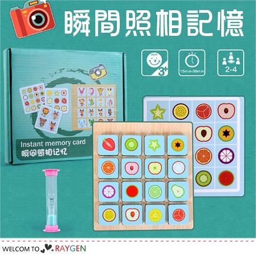 水果動物瞬間記憶遊戲 兒童專注力訓練 早教玩具