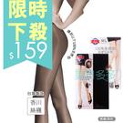 香川 100% 全透明 超彈性褲襪 腰部以下全透明T字款 6入【美日多多】