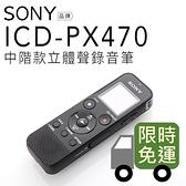 【買就送鐵三角耳機】繁中介面 SONY 錄音筆 ICD-PX470 擴充32G UX570 PX240 參考【邏思保固一年】