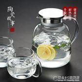 家用冷水壺玻璃耐高溫防爆涼水壺套裝大容量夏天密封扎壺透明水壺 奇思妙想屋
