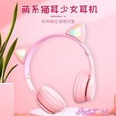 女學生無線耳機2021年新款可折疊頭戴式可愛游戲聽歌專用降噪 JUST M