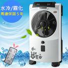【勳風】戀戀櫻花 活氧冰霧水冷扇霧化扇(HF-5092HC)附冰晶罐