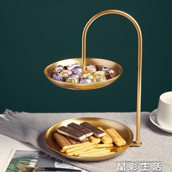 果盤北歐輕奢風果盤雙層糖果盤商用前臺創意網紅家用客廳零食水果托盤 晶彩