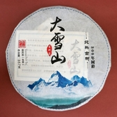 【歡喜心珠寶】【雲南大雪山2018年珍品古樹普洱茶】300年樹齡普洱生茶357g/1餅,另贈收藏盒