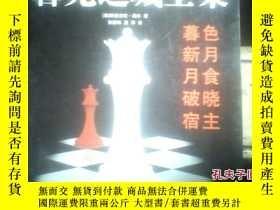 二手書博民逛書店罕見暮光之城全集143469 斯蒂芬妮 接力出版社 出版2009