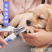 寵物狗狗指甲剪磨甲器狗狗剪指甲刀貓咪指甲剪神器指甲鉗寵物用品      MOON衣櫥