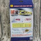 日本製造 藤田金屬解凍板 解凍板 退冰板 退冰盤