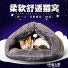 貓窩冬季保暖寵物窩泰迪狗窩小貓咪房子貓睡袋貓墊子貓屋用品  9號潮人館  YDL
