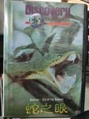 挖寶二手片-Z63-008-正版VCD-其他【掠食者系列:蛇之眼】-Discovery自然類(直購價)