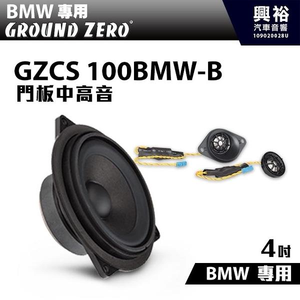【GROUND ZERO】德國零點 GZCS 100BMW-B BMW專用 門板中高音