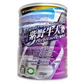 2罐特惠 壯士維 原生種紫野牛大麥植物奶 850g/罐