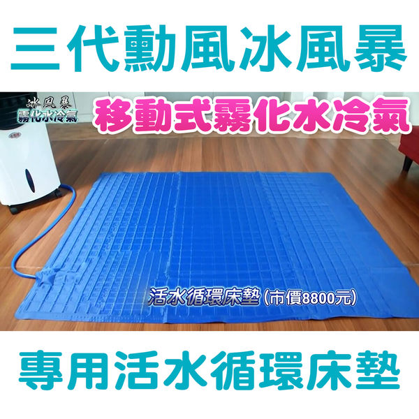 三代勳風冰風暴 移動式霧化水冷氣(HF-A910CM-備品-專用床墊(1入) 此為備品配件非水冷氣主體