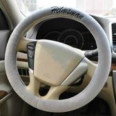 新品正韓超手感南韓絨通用保暖汽車把套可愛短毛絨方向盤套冬季 全館免運88折