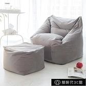 小型沙發懶人沙發豆袋陽台休閒躺椅小戶型椅子臥室女創意榻榻米單人 LR1103211-12 快速出貨