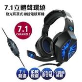 有線USB電競模擬7.1聲道立體聲線控耳機X1