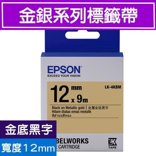 EPSON LK-4KBM S654422標籤帶(金銀系列)金底黑字12mm
