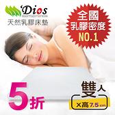 【迪奧斯 Dios】 雙人床 5x6.2 尺-高 7.5 公分 天然乳膠床墊
