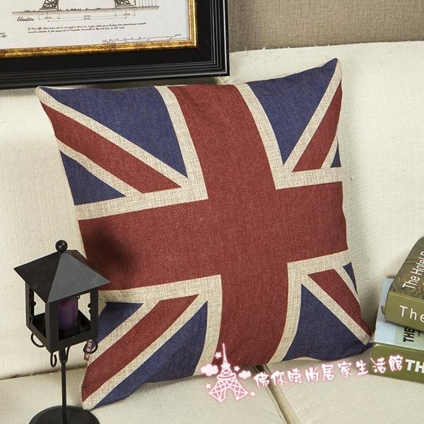 抱枕套 英國國旗 美國國旗 英國旗棉麻抱枕套 沙發枕 抱枕 靠枕 45公分抱枕套 無芯 ikea 佛你企業