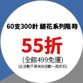 60支300針 緹花系列限時55折