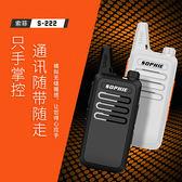 對講機超薄微型呼叫機無線對講民用50公里對講器迷你戶外機 智聯
