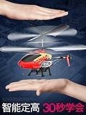遙控飛機 遙控飛機直升機耐摔電動男孩玩具充電飛行器模型小學生無人機【快速出貨八折下殺】