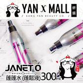 JANET Q 澤妮官 蓬蓬水蓬鬆液 (300ml/瓶) 大容量 ❤ 妍選