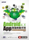 (二手書)Android 4.X App開發教戰手冊(修訂第二版):適用Android 4.x~2.x