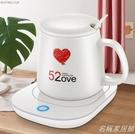 暖暖杯55度自動保溫墊家用水杯子加熱器保...
