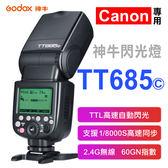 攝彩@神牛 TT685C 閃光燈 TT685 Canon TTL 自動測光 1/8000S高速同步 快速回電 無線離閃