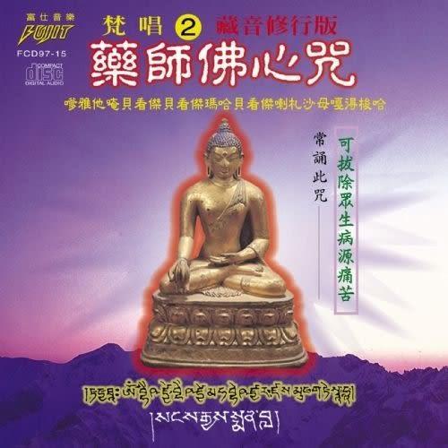 梵唱版 2 藥師佛心咒 CD (購潮8)